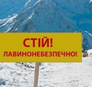 У горах Закарпаття зберігається лавинна небезпека