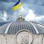 Верховна Рада вперше ухвалила Бюджетну декларацію на три роки