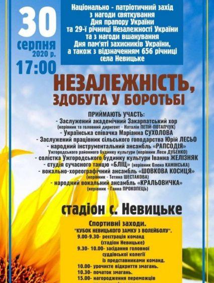 Невицьке запрошує на святковий концерт і спортивні змагання (Програма)