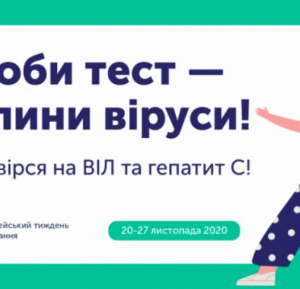 В Україні розпочався Європейський тиждень тестування на ВІЛ та гепатит С