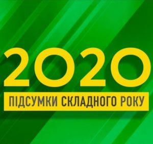 Голова партії «Слуга Народу» Олександр Корнієнко та голова фракції «Слуга Народу» Давид Арахамія підбили підсумки 2020 року на пресконференції
