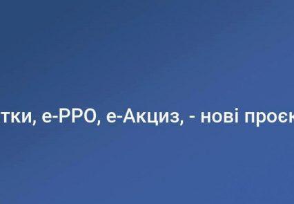 Плани ДПС: запуск е-податку, е-РРО, е-Акцизу
