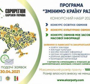 Стартував конкурс культурних, освітніх та обмінів між ЗМІ від Асоціації «Єврорегіон Карпати»