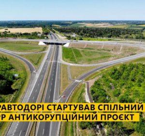 Укравтодор спільно з ЄБРР почав реалізацію першого в Україні антикорупційного проєкту