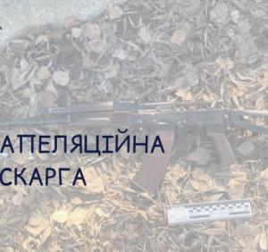 Прокуратура оскаржить виправдувальний вирок обвинуваченим у резонансній стрілянині в Мукачеві