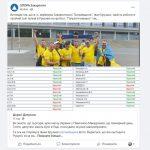 Закарпатський нардеп Крулько замість роботи в сесійній залі поїхав в Румунію на футбол