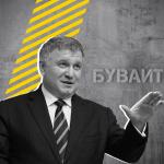 Арсен Аваков більше не міністр МВС