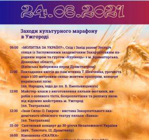 30-річчя Незалежності України: урочистості в Ужгороді (ПРОГРАМА)