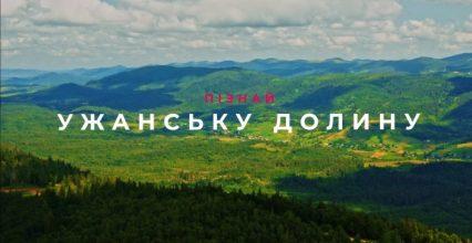 """""""Пізнай Ужанську долину"""": динамічний та видовищний відеоролик розкриває красу мальовничого Закарпаття"""