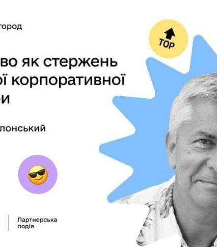Лідерство і корпоративна культура: лекція в ужгородському Центрі підтримки підприємців Дія.Бізнес