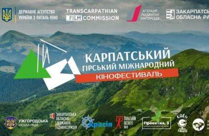 В Ужгороді стартував CMIFF – Карпатський Гірський Міжнародний Кінофестиваль (ПРОГРАМА)