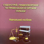 До Міжнародного дня юриста на Закарпатті вийшов навчальний посібник